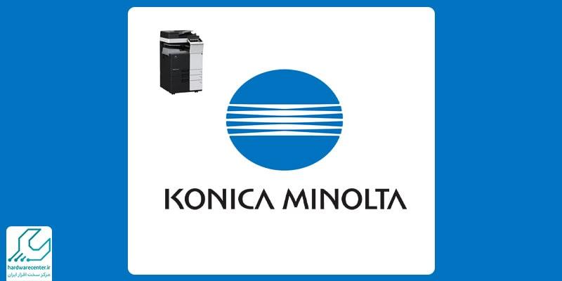 نمایندگی تعمیر پرینتر کونیکا مینولتا